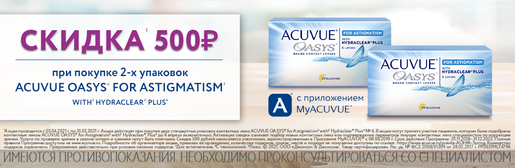 Acuvue акция
